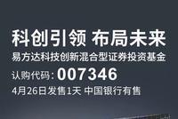 首募上限10亿 易方达科技创新基金26日率先发行