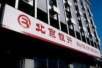 北京银行:首家净利润超200亿城商行是如何炼成的
