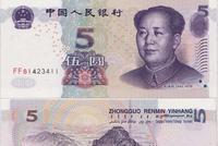 新版人民币没5元纸币?央行:被选用于新技术应用研究