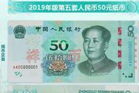 央行定于8月30日起发行2019年版第五套人民币(图)