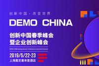 23日上午|2019年创新中国春季峰会 企业服务专场