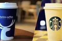 瑞幸咖啡推介美国IPO 估值尚不及对手星巴克的一半