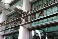 香港金管局:蚂蚁商家服务等4家公司获虚拟银行牌照