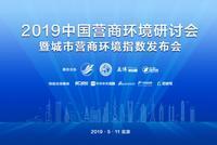 2019中国营商环境研讨会暨城市营商环境指数发布会