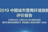 2019中国城市营商环境指数评价报告(全文)