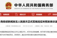 5月10日财经TOP10|深交所:乐视网等七家公司被暂停上市