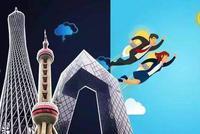 4月18日财经TOP10:北上广不相信早睡是年轻人向生活投降