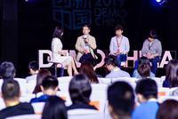 22日下午|2019年创新中国春季峰会 教育专场