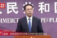 商务部谈华为问题:希望美方保持理性 纠正危险做法