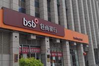 银保监会接管包商银行 委托建行托管其业务