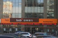 北京银保监局:个别银行挖包商墙角 严禁抢客户挖存款