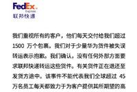 联邦快递(中国)就华为货件被失误转运致歉
