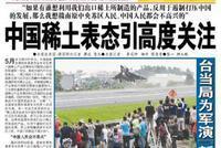 发改委:若谁想用稀土打压中国发展 中国人民会不高兴