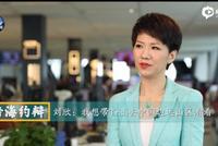 刘欣:我想带Trish到中国边远山区看看(视频)