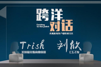 中美女主播辩论结束 刘欣:欢迎Trish来中国看看