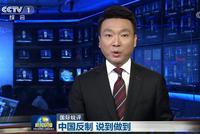《新闻联播》视频|国际锐评:中国反制 说到做到