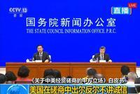 白皮书:指责中国强制技术转让毫无依据