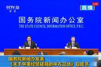 白皮书:中美经贸磋商严重受挫 责任完全在美国政府