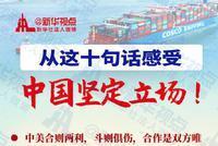 从这十句话感受中国坚定立场!
