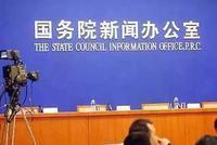 直播回放|《关于中美经贸磋商的中方立场》白皮书情况发布会
