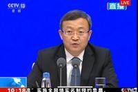 白皮书:中国始终坚持平等、互利、诚信的磋商立场