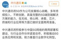 中兴通讯:已具备完整的5G端到端解决方案的能力