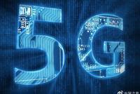工信部将于近期发放5G商用牌照 如何迎接5G时代?