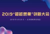 """2019""""超越想象""""创新大会将于6月25日在北京举行"""
