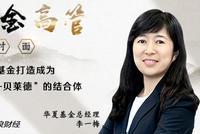 """李一梅:把华夏基金打造成为""""富达+贝莱德""""的结合体"""