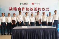 邮政与华为结为战略合作伙伴 在金融等业务开展合作