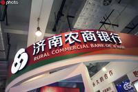 济南农商银行回应员工举报:捏造事实,恶意中伤