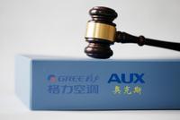 奥克斯侵犯格力专利被判赔4600万 刷新相关纪录
