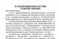 格力电器举报奥克斯生产销售不合格空调产品