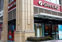 格力电器称奥克斯报案系其权利 可通过诉讼解决争议