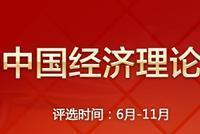 中国经济理论创新奖2019评审专家第一轮投票结果公告