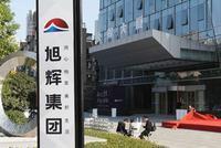 [房企TOP50]旭辉集团:拿地加速 盈利能力有所下降