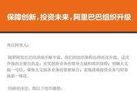 张勇618发公开信:投资未来 阿里巴巴组织升级