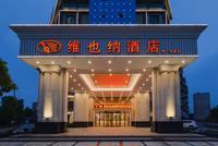 海南15家维也纳酒店因崇洋媚外被通报 酒店提异议