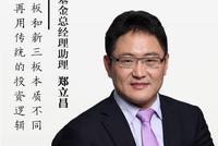 九泰郑立昌:科创板更适合长期投资 不会重蹈三板覆辙