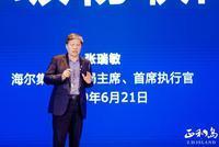 海尔集团张瑞敏:企业招人不能只看学历经历
