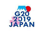 日媒文章:G20应发出反对保护主义最强音