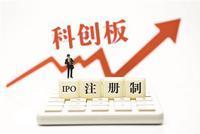 华兴源创:网下投资者有效申购倍数为257.62倍