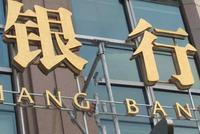 贷款市场报价利率报价行由10家扩大至18家