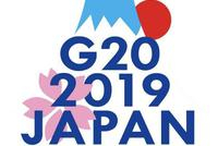 """直击G20:中方欢迎日方积极参与高质量共建""""一带一路"""""""