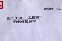 连发3条通报!葛洲坝电力因违法分包被青岛地铁列入黑名单