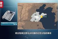 青岛地铁:电力排管拆除重建 损失由葛洲坝电力承担