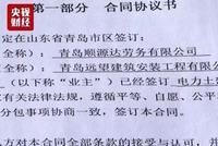 """青岛地铁""""施工方自曝""""事件追踪:葛洲坝集团涉违法分包"""
