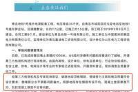 """青岛地铁""""施工方自我举报"""":葛洲坝电力涉违法分包"""