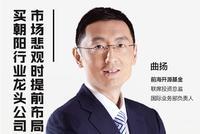 [冠军]前海开源曲扬:市场悲观时布局 买朝阳行业龙头