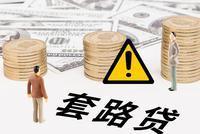 陕西神秘商人李彬涉40亿套路贷:与政府、公安有合作